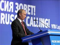 Путин ВТБ Капитал
